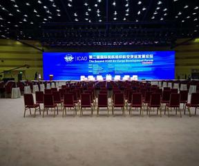 第二屆國際民航發展論壇會議布置